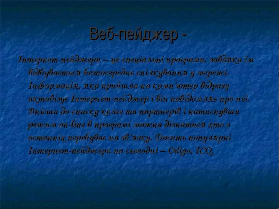 Веб-пейджер - Інтернет-пейджери – це спеціальні програми, завдяки їм відбуває...