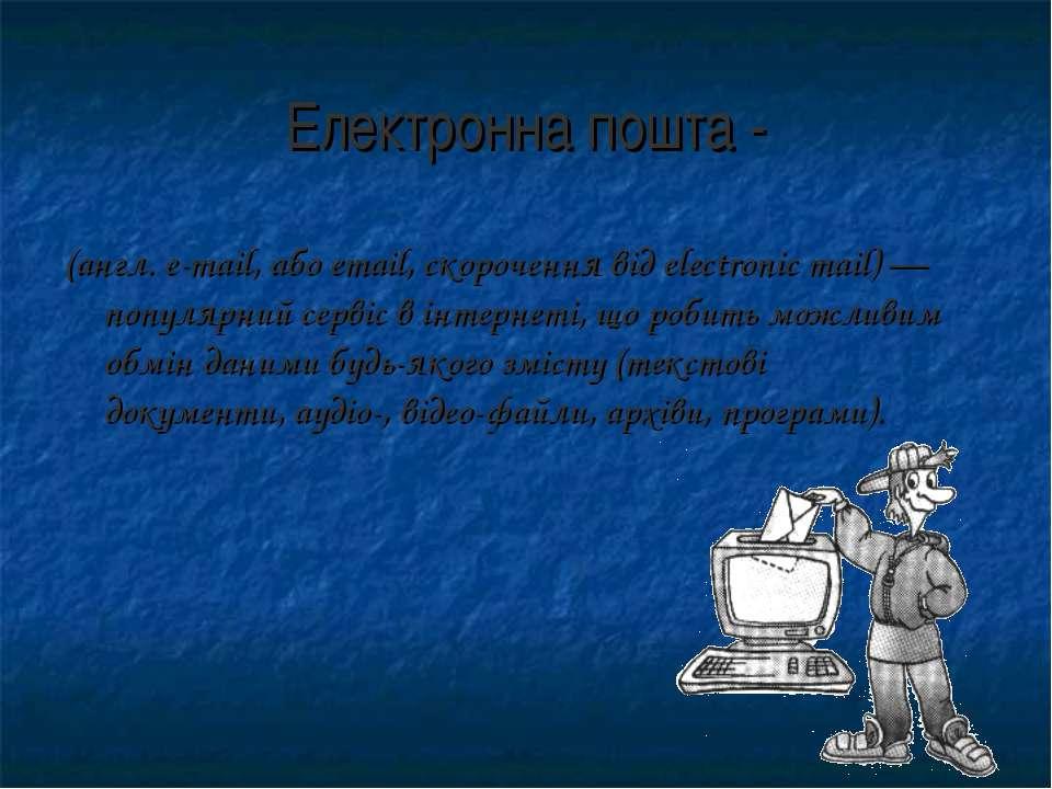 Електронна пошта - (англ.e-mail, абоemail, скорочення відelectronic mail)...