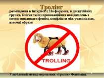 Тролінг розміщення в Інтернеті ( На форумах, в дискусійних групах, блогах та ...