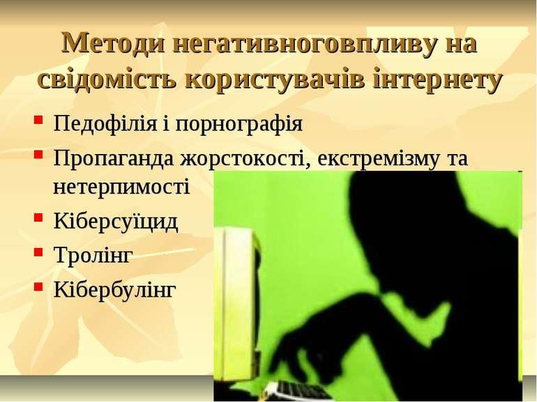 Методи негативноговпливу на свідомість користувачів інтернету Педофілія і пор...
