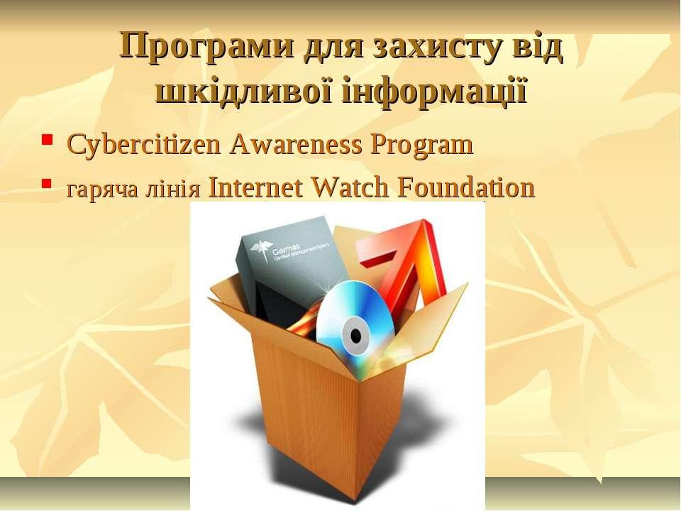Програми для захисту від шкідливої інформації Cybercitizen Awareness Program ...