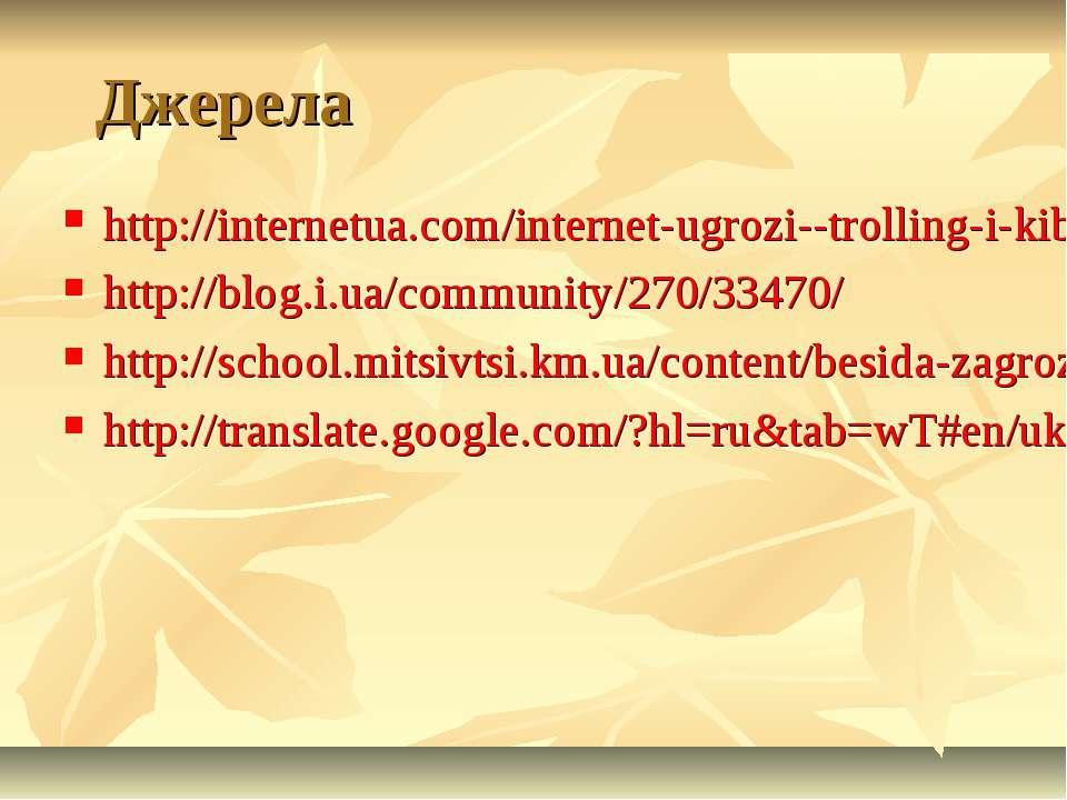 Джерела http://internetua.com/internet-ugrozi--trolling-i-kiberbulling http:/...