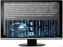Світовою системою комп'ютерних комунікацій щодня користуються понад 30 мільйо...