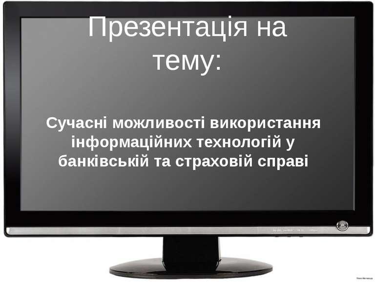 Сучасні можливості використання інформаційних технологій у банківській та стр...