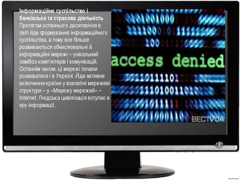 Інформаційне суспільство і банківська та страхова діяльність Протягом останнь...