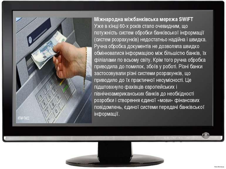 Міжнародна міжбанківська мережа SWIFT Уже в кінці 60-х років стало очевидним,...