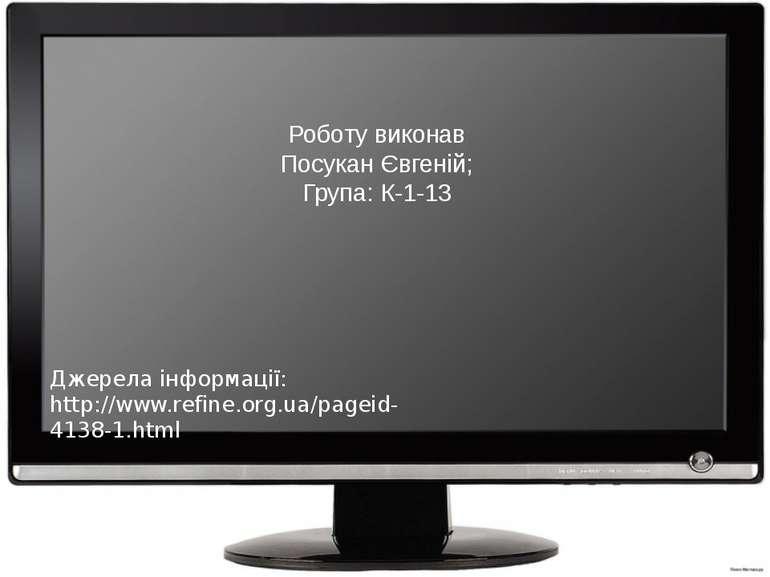 Джерела інформації: http://www.refine.org.ua/pageid-4138-1.html Роботу викона...