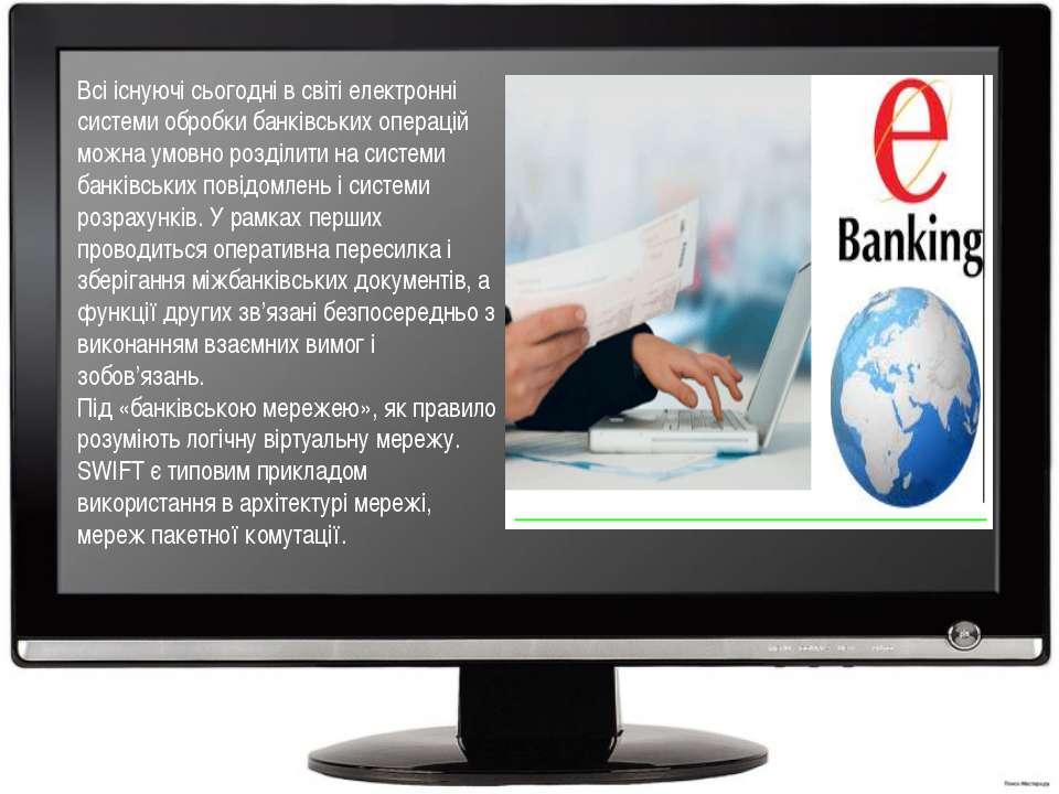 Всі існуючі сьогодні в світі електронні системи обробки банківських операцій ...