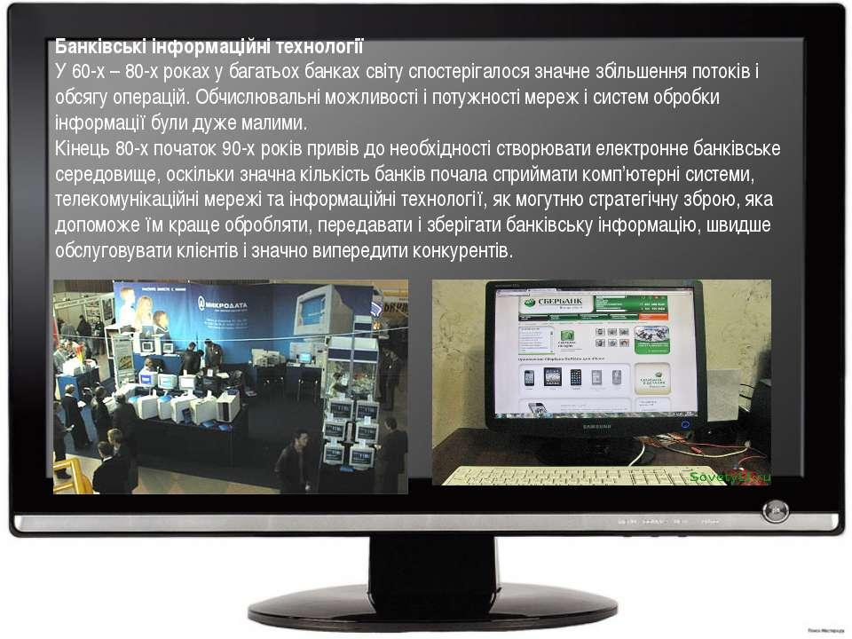 Банківські інформаційні технології У 60-х – 80-х роках у багатьох банках світ...