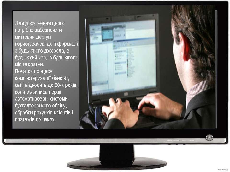 Для досягнення цього потрібно забезпечити миттєвий доступ користувачеві до ін...