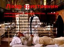 Лікар-християнин За відгуками колег Москаті був відомий своєю самовідданістю,...