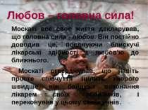 Любов – головна сила! Москаті все своє життя декларував, що головна сила - лю...