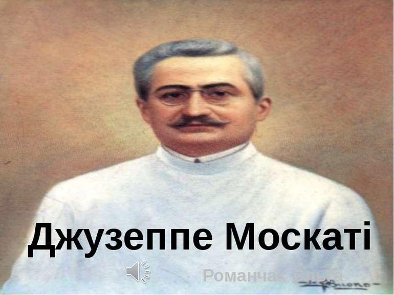 Джузеппе Москаті Романчак Ольга