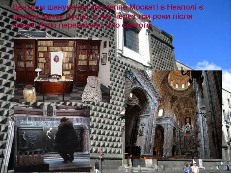 Центром шанування Джузеппе Москаті в Неаполі є церкваДжезу Нуово, в яку чере...