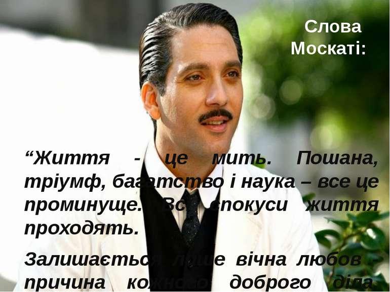 """Слова Москаті: """"Життя - це мить. Пошана, тріумф, багатство і наука – все це п..."""