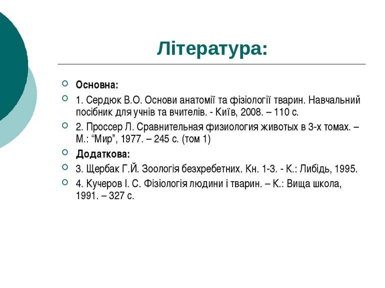 Література: Основна: 1. Сердюк В.О. Основи анатомії та фізіології тварин. Нав...