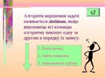 Алгоритм вирішення задачі називаеться лінійним, якщо виконавець всі команди а...
