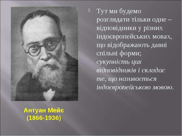 Антуан Мейє (1866-1936) Тут ми будемо розглядати тільки одне – відповідники у...