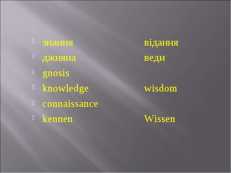 знання відання джняна веди gnosis knowledge wisdom connaissance kennen Wissen