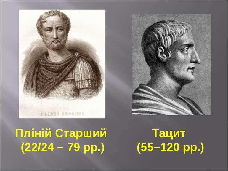 Пліній Старший (22/24 – 79 рр.) Тацит (55–120 рр.)