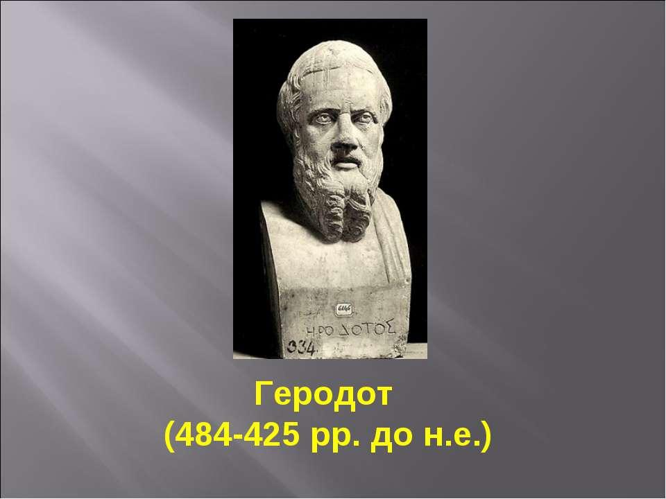 Геродот (484-425 рр. до н.е.)