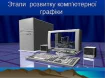 Этапи розвитку комп'ютерної графіки