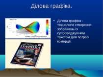 Ділова графіка. Ділова графіка - технологія створення зображень із супроводжу...
