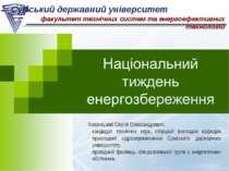 Хованський Сергій Олександрович, кандидат технічних наук, старший викладач ка...