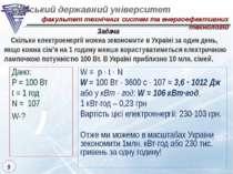 Задача Скільки електроенергії можна зекономити в Україні за один день, якщо к...