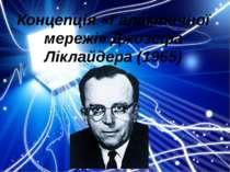 Концепція «Галактичної мережі» Джозефа Ліклайдера (1965)