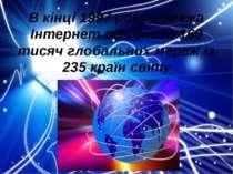 В кінці 1997 року мережа Інтернет об'єднала 160 тисяч глобальних мереж із 235...