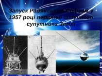 Запуск Радянським Союзом у 1957 році першого штучного супутника Землі