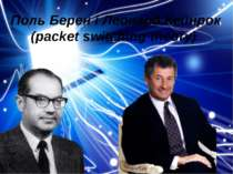 Поль Берен і Леонард Кейнрок (packet switching theory)
