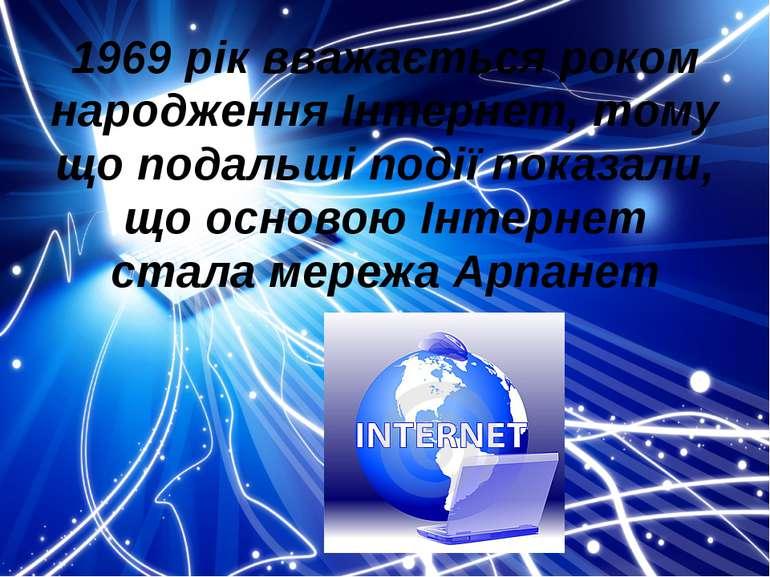 1969 рік вважається роком народження Інтернет, тому що подальші події показал...