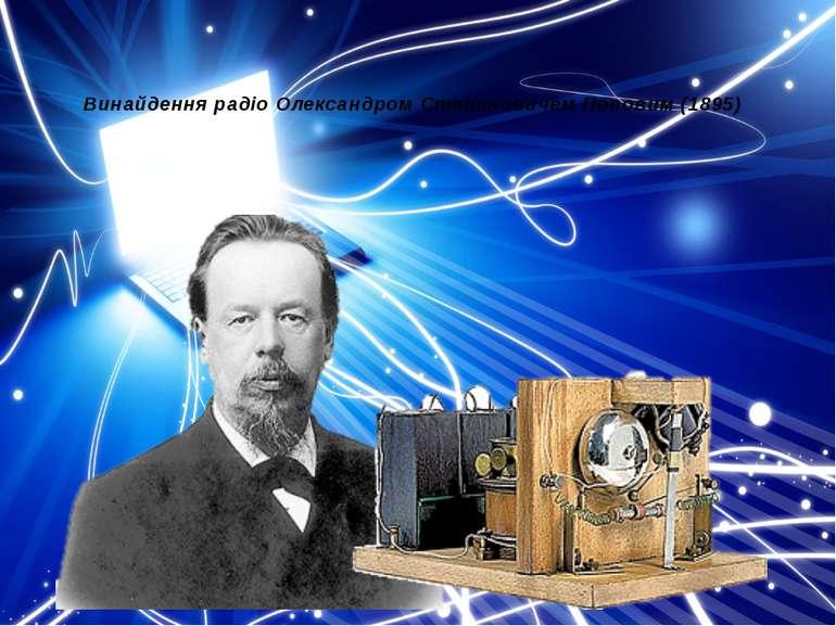 Винайдення радіо Олександром Степановичем Поповим (1895)
