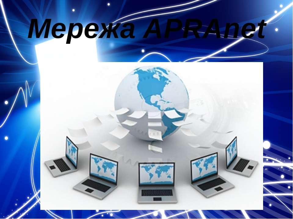 Мережа APRAnet