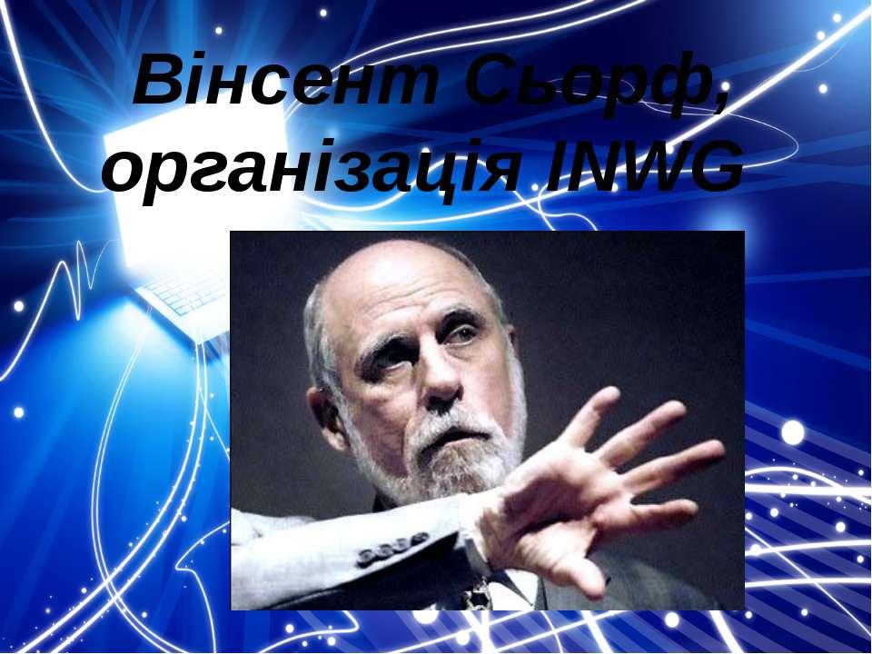 Вінсент Сьорф, організація INWG