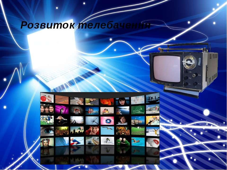Розвиток телебачення