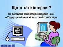 Яка користь інтернету? Багатий інформаційний простір. Можливість спілкування....