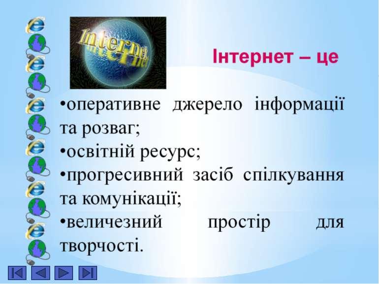 Проблеми Інтернету! • Ігрова залежність; • Доступ та безпосереднє залучення д...