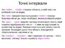 Точні інтервали Тег … створює область, в якій текст не розбивається на рядки....