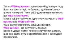 Так як WEB-документ призначений для перегляду його на комп'ютері, то бажано, ...