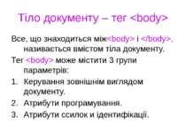 Тіло документу – тег Все, що знаходиться між і , називається вмістом тіла док...