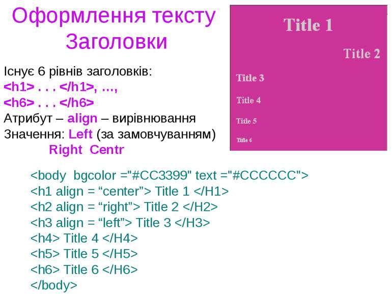 Оформлення тексту Заголовки Існує 6 рівнів заголовків: . . . , …, . . . Атриб...