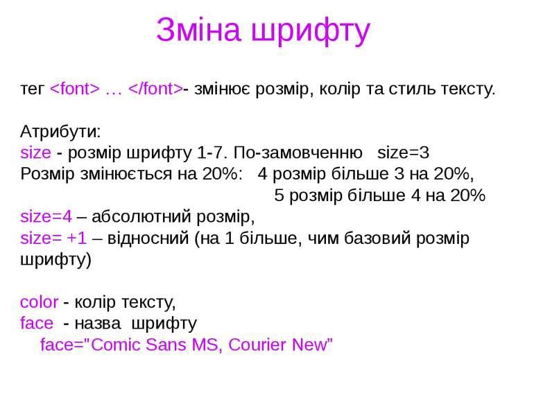 Зміна шрифту тег … - змінює розмір, колір та стиль тексту. Атрибути: size - р...