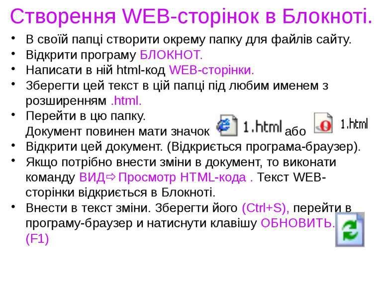 Створення WEB-сторінок в Блокноті. В своїй папці створити окрему папку для фа...