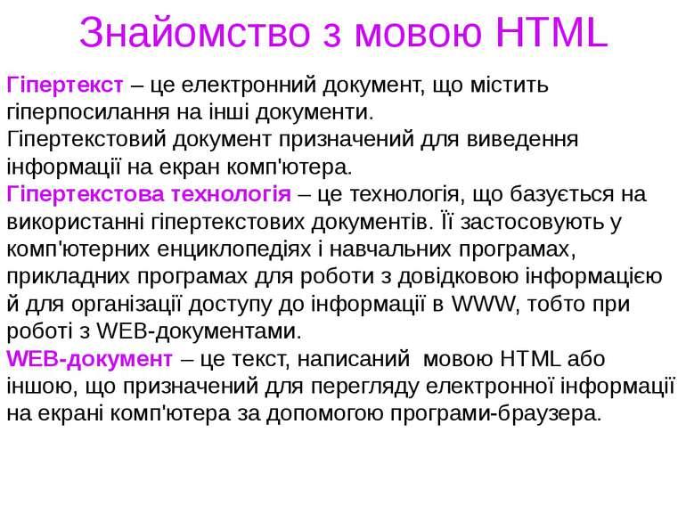 Знайомство з мовою HTML Гіпертекст – це електронний документ, що містить гіпе...
