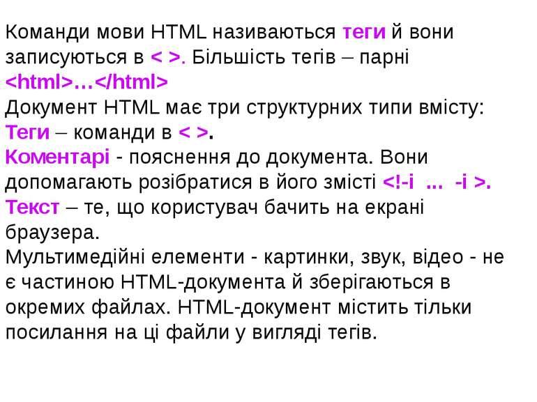 Команди мови HTML називаються теги й вони записуються в < >. Більшість тегів ...