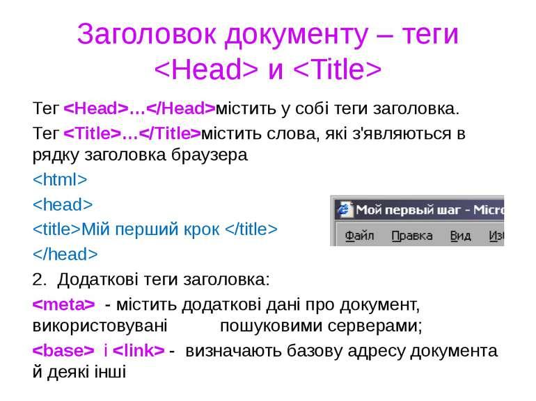 Заголовок документу – теги и Тег …містить у собі теги заголовка. Тег …містить...