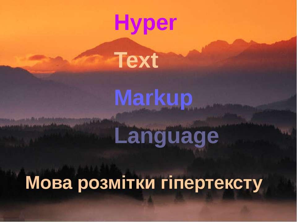 Hyper Text Markup Language Мова розмітки гіпертексту